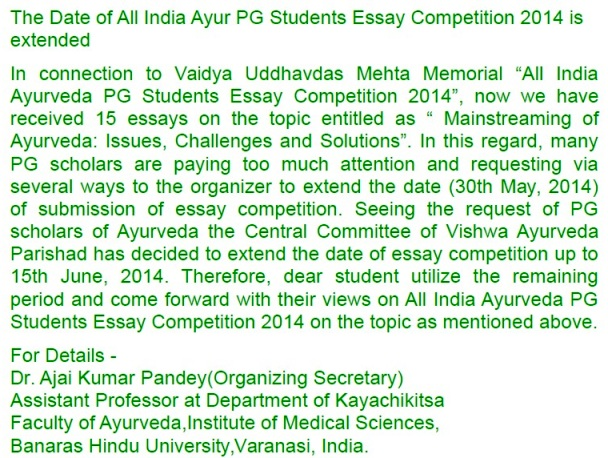 thesis competition thesis for phd date of all ayur pg students essay competition 2014 is extended last date 15 2014